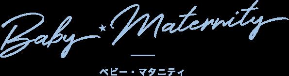 ベビー・マタニティ