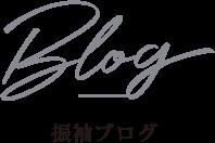 振袖ブログ